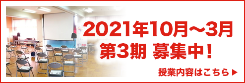 2021年4月~9月 第2期 開催中!