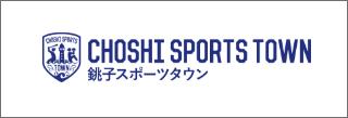 銚子スポーツタウン