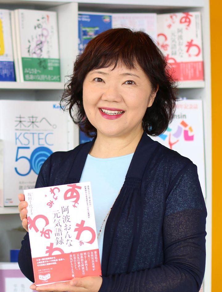 坂田千代子