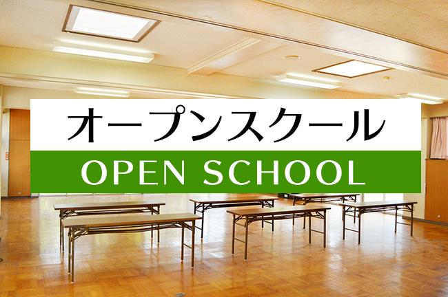 オープンスクール開催
