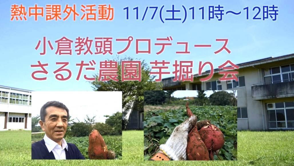 11/7(土)課外活動開催します!