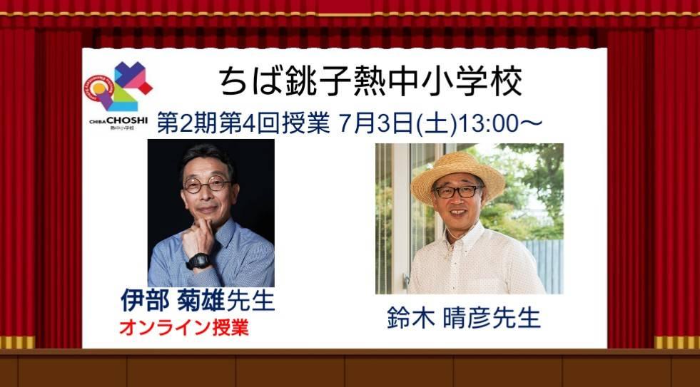 7月3日 伊部菊雄先生 オンライン授業のお知らせ
